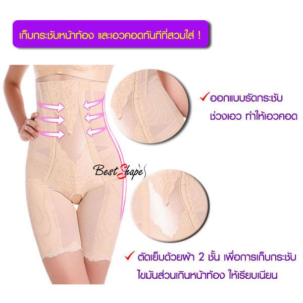 กางเกงกระชับหน้าท้อง-ต้นขา-และยกสะโพก-รุ่น-Nano-Magic-Shaper_WSH-DD-HWTHG-NNB01-SK-5