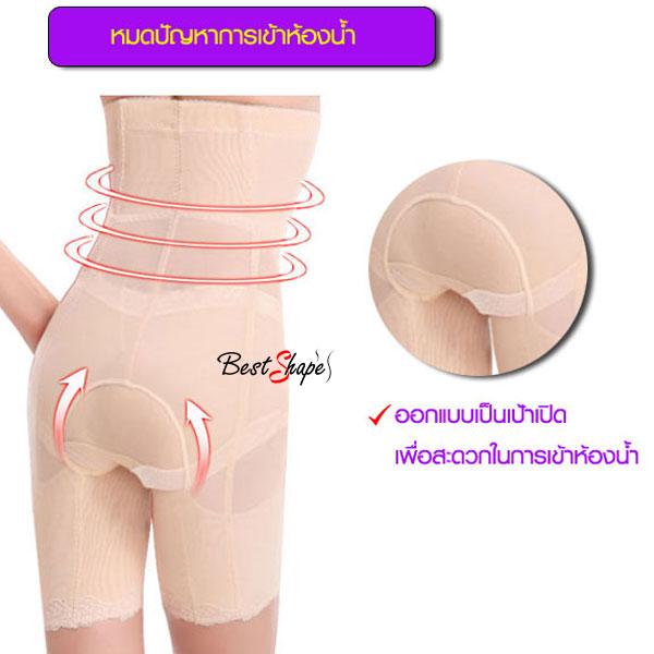 กางเกงกระชับหน้าท้อง-ต้นขา-และยกสะโพก-รุ่น-Nano-Magic-Shaper_WSH-DD-HWTHG-NNB01-SK-8
