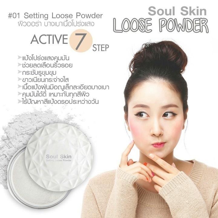 Soul Skin Loose Powder