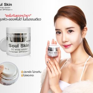 SOUL SKIN ENCAP SOLUTION SUNSCREEN
